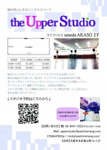 theUpperStudio_design2016.10.24_master(サンプル)